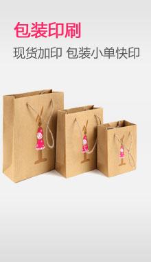 包装印shua市场
