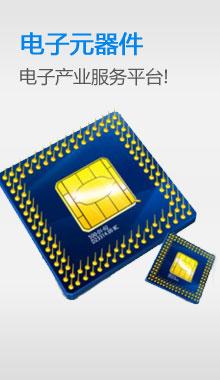 电子元器件市场